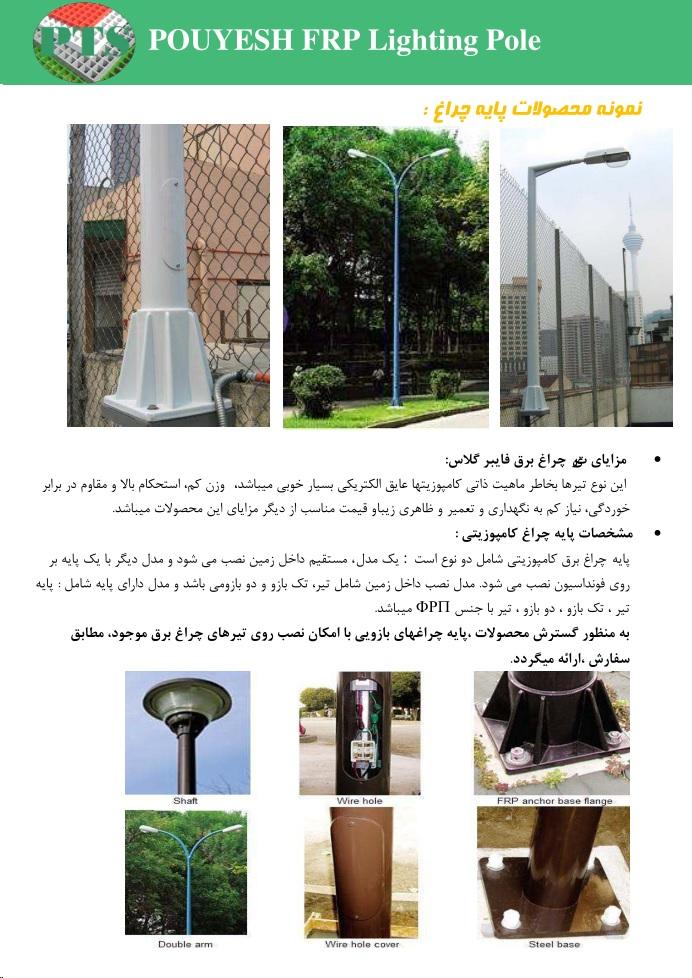 FRP Lighting Pole