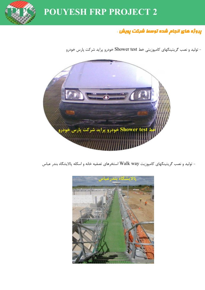 FRP projects-2