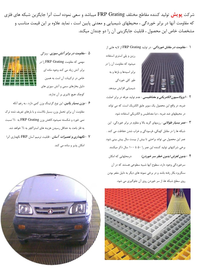 Specification of FRP Grating 2